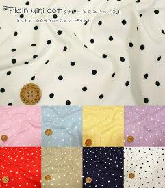 59891775221cf1 生地のお店 Le Sucre · 『Plain mini dot≪プレーンミニドット≫』コットン100%スムースニットプリント