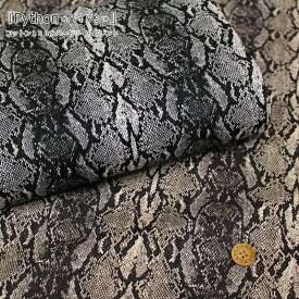 『Python≪パイソン≫』コットン100%ハードツイルプリント素材:コットン100% 生地幅:約108cm蛇柄/高級感/上品/男の子/女の子/キッズ/大人/綿/ハンドメイド/手作り/ウェアー/バッグ/小物/インテリア/