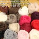 お買得!ウール100%フェルト羊毛≪約5g×18個≫SET●素材:ウール100%動物マスコット/フェルト刺しゅう