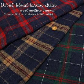 『Wool blend tartan check≪ウールブレンドタータンチェック≫』約140cmワイド幅ウール混起毛素材:ポリエステル90%ウール10%生地幅:約140cmトレンド/アウター/冬小物/ウェアー/インテリア/