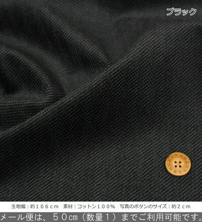 『ライスコール≪スラント≫』コットン100%コーデュロイプリント(やや厚手)素材:コットン100%生地幅:約106cm秋冬/女の子/男の子/キッズ/大人/綿/ウェアー/小物/インテリア/ハンドメイド/
