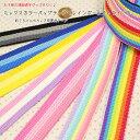 お子様の通園通学グッズ作りに♪『ミックスカラーバッグテープ≪レインボー&ストライプ≫』約25mm巾バッグ用厚地テー…
