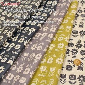 【つや消しラミネート】Botanical Embroidery(ボタニカルエンブロイダリー)『Standard canvas≪スタンダードキャンバス≫』(ビニールコーティング)生地幅:約104cm素材:コットン80%リネン20%(表:つや消しラミネート加工)