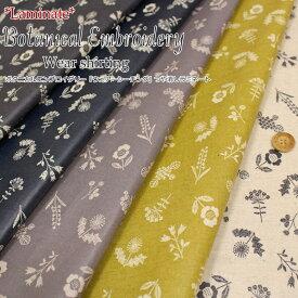 【つや消しラミネート】Botanical Embroidery(ボタニカルエンブロイダリー)『Wear shirting≪ウェアーシーチング≫』(ビニールコーティング)生地幅:約102cm素材:コットン85%リネン15%(表:つや消しラミネート加工)