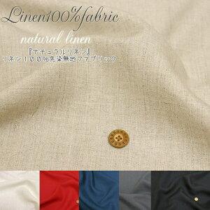 Linen100% fabric『ナチュラルリネン』やや薄手リネン100%先染無地ファブリック生地幅:約110cm麻/子供/大人/ハンドメイド/手作り/ウェアー/ブラウス/ワンピース/