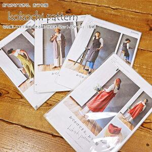 おでかけできる、おうち服『kokochi pattern(ココチパターン)』(型紙)切り離してすぐ裁断できる縫い代付き「カットパターン」フリーサイズ/実物大型紙/簡単/大人用/ワンピースエプロン/