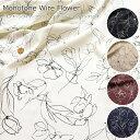 『Monotone Wire Flower≪モノトーンワイヤーフラワー≫』コットンレーヨンサテンプリント●素材:コットン39%レーヨ…