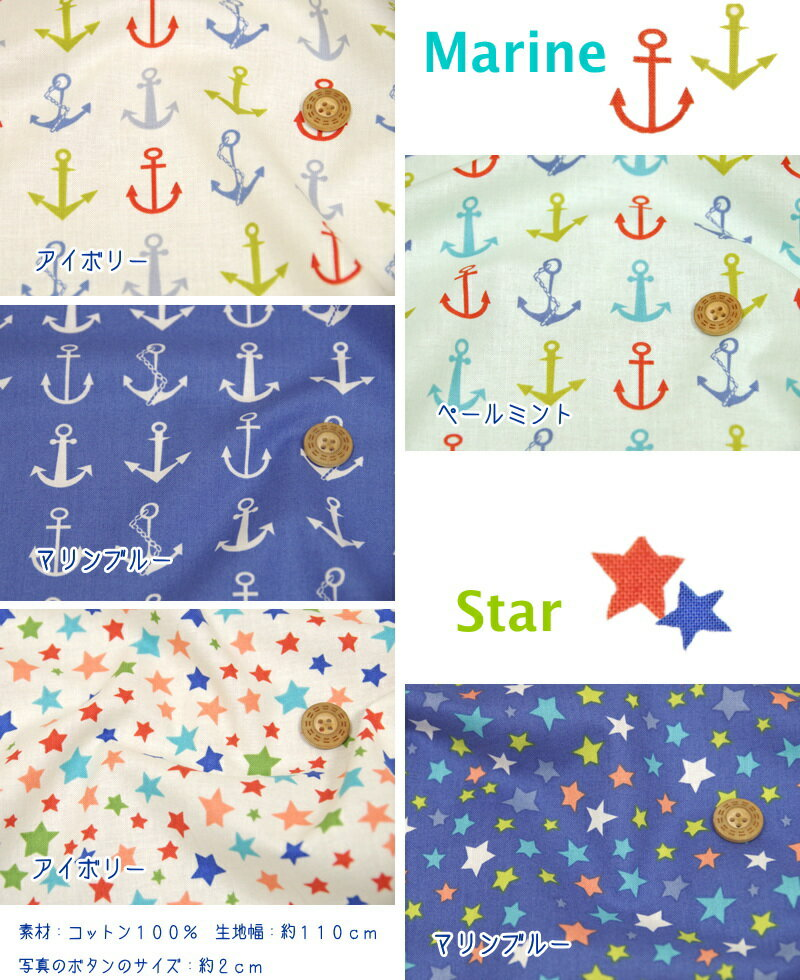 USA Fabric moda『Marine & Star≪マリン&スター≫』コットン100%シーチングプリント素材:コットン100% 生地幅:約110cm