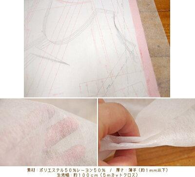 型紙をトレースするのにとっても便利!『型紙用不織布≪5mカットクロス≫』
