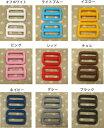 カラフルカラーのアジャスター&ワンタッチバックル【アジャスター≪25mm≫】【定番】