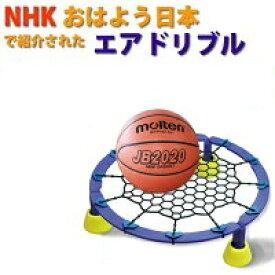 エアドリブル バスケットボール ドリブル練習 トレーニング用品 室内 低騒音