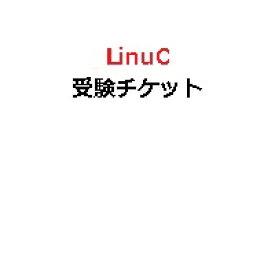 【ピアソンVUE専用】LinuC受験チケット(電子チケット)