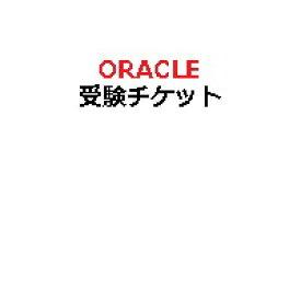 【ピアソンVUE専用】Oracle会場試験用受験チケット(電子チケット)