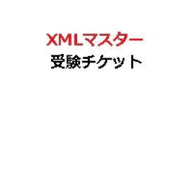 【プロメトリック専用】XMLマスター受験チケット(電子チケット)