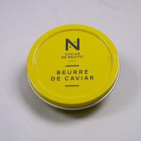 キャビアバター 50g キャビア ド ヌーヴィック フランス産 有塩 高級バター