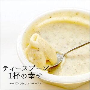 【冷凍】 チーズ入りトリュフペースト 80g Truffled Cream Cheese あす楽