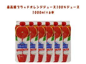 【冷凍以外同梱不可】カンポ・ディ・フィオーリ社 ブラッドオレンジジュース スプレムータ・デ・アランチャロッサ 1000ml×6本