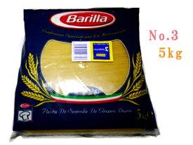 【セール】バリラ スパゲティーニ No.3 1.4mm 業務用5kg