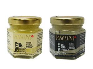サバティーノ社 白トリュフバター 黒トリュフバター セット