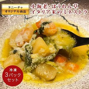 スープ 冷凍 小海老 ほうれん草 イタリア米のミネストラ 3パックセット ミネストラ虎ノ門 高級 イタリアン グラナパダーノパウダー付き 野菜スープ