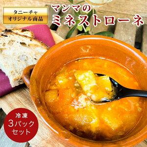 スープ 冷凍 マンマの ミネストローネ 3パックセット ミネストラ虎ノ門 高級 イタリアン グラナパダーノパウダー付き 野菜スープ