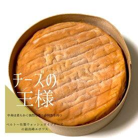 ベルト—社 チーズ エポワス AOP ウォッシュタイプ フランス産 250g