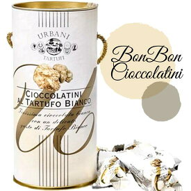 【12月上旬〜中旬頃より順次発送】URBANI社 白トリュフボンボンチョコレート 5g×15個入り イタリア産 ウルバーニ