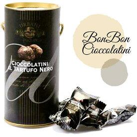 【12月上旬〜中旬頃より順次発送】URBANI社 黒トリュフボンボンチョコレート 5g×15個入り イタリア産 ウルバーニ