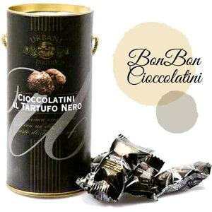 URBANI社 黒トリュフ チョコレート ボンボンチョコレート 5g×15個入り イタリア産 ウルバーニ バレンタイン