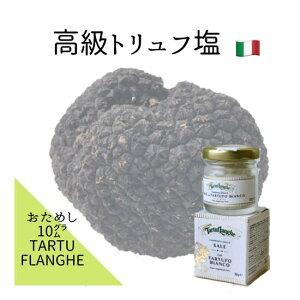 ポイント消化 送料無料 タルトゥフランゲ 白トリュフ塩 イタリア産 お試しサイズ 10g