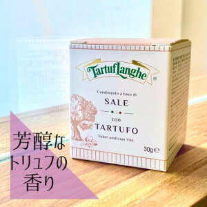 タルトゥフランゲ 黒トリュフ塩(サマートリュフ) 30g 木のスプーン付き