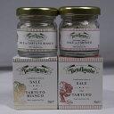 タルトゥフランゲ 白トリュフ塩 黒トリュフ塩セット イタリア産