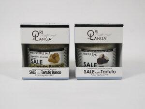 オーリ・ディ・ランガ 黒トリュフ塩 白トリュフ塩 セット 各30g イタリア産