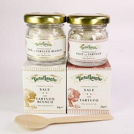 タルトゥフランゲ 白トリュフ塩 黒トリュフ塩セット 各30g イタリア産 木のスプーン付き