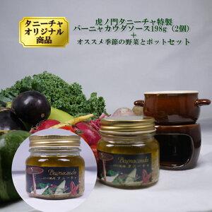 高級 イタリアン レストラン 虎ノ門タニーチャ特製バーニャカウダーソース 198g 2個 オススメ季節野菜とポットセット