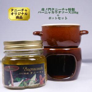 高級 イタリアン レストラン 虎ノ門タニーチャ特製バーニャカウダソース198gとポットセット