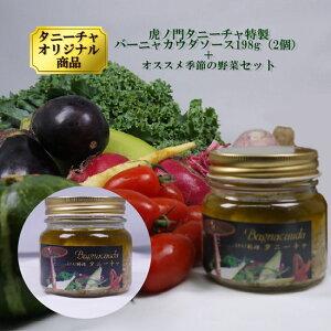 高級 イタリアン レストラン 虎ノ門タニーチャ特製バーニャカウダーソース 198g 2個 オススメ季節野菜セット