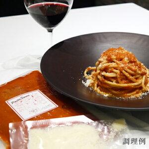 パスタソース 高級 イタリアン レストラン 虎ノ門タニーチャ特製 ポモゾーラ 2人前380g グラナパダーノチーズパウダー付