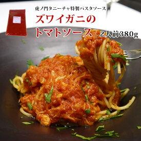パスタソース 高級 イタリアン レストラン 虎ノ門タニーチャ特製 ズワイガニのトマトソース 2人前