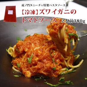 【冷凍】パスタソース 高級 イタリアン レストラン 虎ノ門タニーチャ特製 ズワイガニのトマトソース 2人前