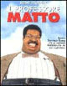 ナッティープロフェッサー 映画DVDでイタリア語の学習