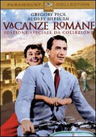 ローマの休日Vacanze romane 映画DVDでイタリア語の学習
