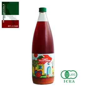 【再入荷しました!】シチリア産オーガニックブラッドオレンジジュース 1L(ユーロフード)Spremuta d'arancia rossa siciliana biologica 1000ml / Eurofood【2017年初夏、売れすぎて原材料がなくなったブラオレが復活!!】