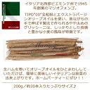 "TIPO""00""小麦粉とエクストラバージンオリーブオイルを使った、昔ながらの小麦の風味豊かな手作りグリッシーニ 200g(マリオ フォンゴ…"