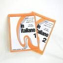 イン イタリアーノ 日本語訳解説書1&2セット (東城健志著 グエッラ エディツィオーニ)in italiano supplemento in lingua giappone…