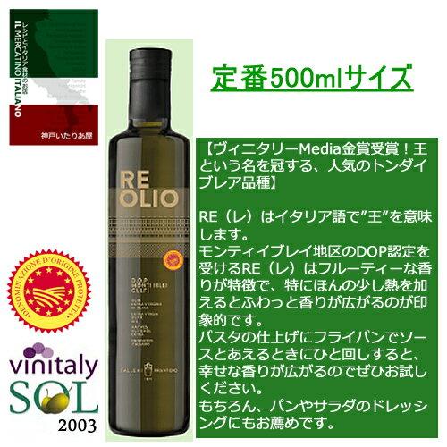 """エクストラヴァージンオリーブオイル""""レ""""DOP モンティ イブレイ 500ml (サッレーミ)Olio extravergine d'oliva RE DOP Monti Iblei Sallemi"""