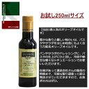 エクストラヴァージンオリーブオイル 250ml (サルバーニョ) Olio extravergine d'oliva / Salvagno
