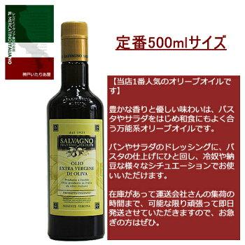 エクストラヴァージンオリーブオイル500ml(サルバーニョ)Olioextravergined'oliva0.5LSalvagno