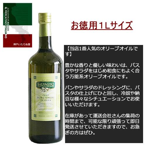 エクストラヴァージンオリーブオイル 1000ml (サルバーニョ) Olio extravergine d'olivaSalvagno 1L