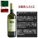 エクストラヴァージンオリーブオイル 1000ml (サルバーニョ) Olio extravergine d'olivaSalvagno 1L【4/20(木)9:5…